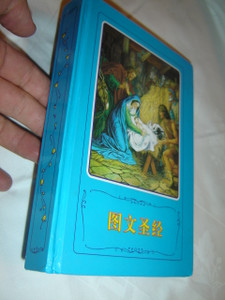 Chinese Classic Children's Bible / Borislav Arapovic and Vera Mattelmaki / 516 Full Color Pages