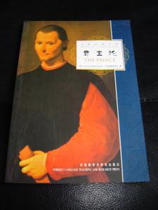 The Prince / Nicolo Machiavelli / World Classics / English Edition [Paperback]