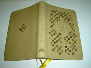 Lithuanian New Testament with Psalms Leather Bound / Naujasis Testamentas ir Psalmes