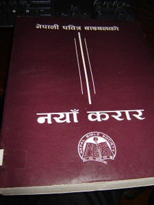 Nepali Large Print New Testament / 1997 / Single Column [Paperback]