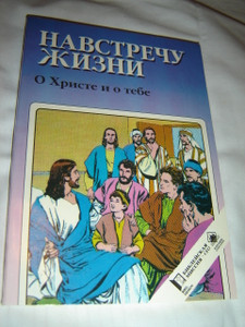 Meeting Jesus Russian Language Christian Comic Book combined with the Gospel of Mark / For Russian Children and Teenagers