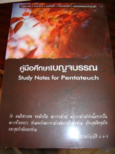 The Pentateuch Standard Version in Thai Language / Study Notes for Pentateuch