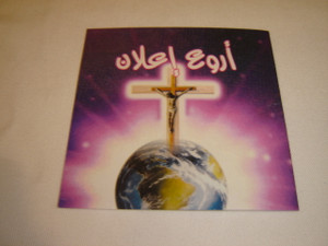 Most Wonderful Revelation of Love - John 3:16 / Tract for Seekers about God's Love for Humanity - Arabic Edition