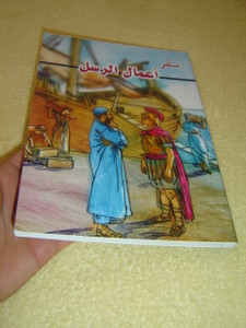 The Book of Acts in comic book format for Children / Arabic Language Edition