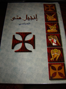Arabic Language Edition Gospel / The Gospel of Matthew Study Edition - Arabic