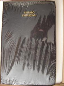Uganda (Luganda) Bible Black Flexcover [Hardcover] by Uganda Bible Society