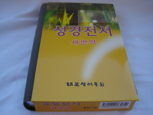 Korean Holy Bible RNKSV Revised New Korean Standard Version / Vinyl Bound, Silver Edges