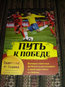Gospel of John in Modern Russian Language / Road to Victory - This is the Football Edition with the Testimonies of Christian Soccer players like Kaka