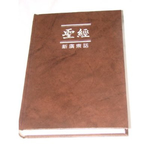 Cantonese Bible (New Cantonese Version) [Hardcover] by Hong Kong Bible Society / 廣東話