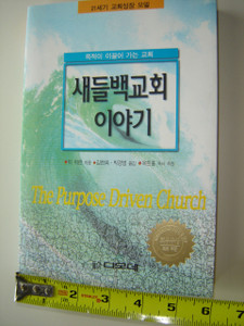 The Purpose Driven Church in Korean Language by Rick Warren
