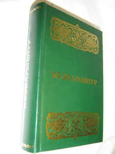 New Testament in the Adyghe (Circassian) Language / Adyghe also known as West Circassian