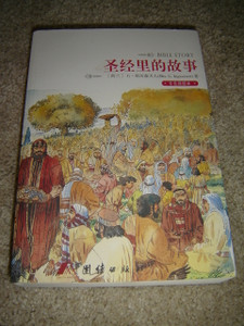 Bible Story - Chinese Language Bible Stories for Children (Sheng Jing Li De Gu Shi)