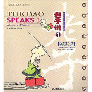 The Dao Speaks I: Whispers of Wisdom (English-Chinese) [Paperback]