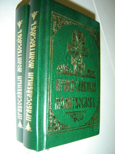 Church Slavonic Pravoslav Green Prayer Book / Pravoslavnij Molitvoslov / Pocket Size / Printed in Russia, Moskow  / Славе́нскїй ѧ҆зы́къ