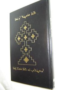 Syriac Turoyo Four Gospels