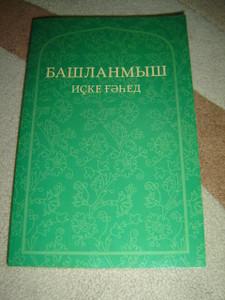 Genesis translated into the Bashkir language / with glossary, maps