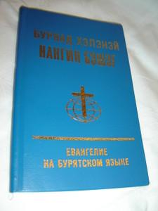 The Gospel of Matthew and Mark in Buryat Language - Reprint Edition / Buryat (Buriat) / Буриадын / Евангелие от Матфея на бурятский язык