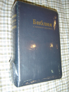 Russian Study Bible / Blue Leather bound, Thumb Indexed, Zipper, Golden Edges, Magnifier and Ruler
