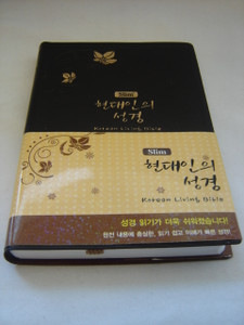 Korean Living Bible / Slim Edition with Thumb Index / Printed in Korea