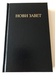 Serbian New Testament / E. Carnic / Black - Hardcover / Нови завет / Novi Zavet / prevod E. Čarnić / Crn - Tvrd povez
