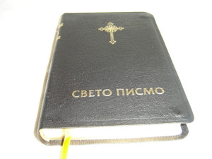 Beautiful Serbian Bible 043 UBS / Black Leather Bound with Golden Edges / SB 047HS / Serbian Cyrillic Script