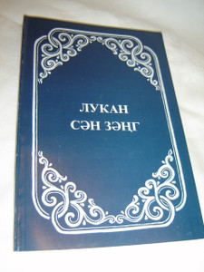 The Gospel of Luke in Kalmyk Language / Lukan saan zangg / Kalmyk Oirat commonly known as the Kalmyk language