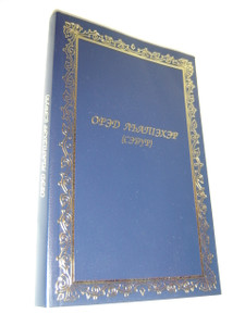 Psalms in the Adyghe Language / Adyghe also known as West Circassian