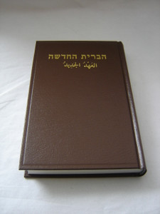 The New Testament in Hebrew and ArabicHardcover