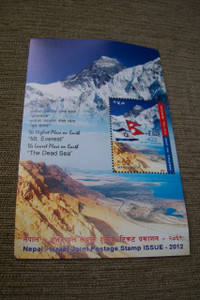 Himalaya - Dead Sea Joint Stamp Issue / The Highest Place on Earth Mt. Everest 8848 and the Lowest Place on Earth The Dead Sea - 422