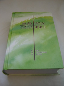 Chinese - English Bilingual Bible / Union Version - NIV / Holy Bible, Green Cover - Personal Size / CBS1189