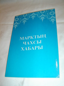 Khakas Language Gospel of Mark / Marktyng chakhsy khabary