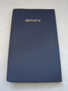 Hebrew New Testament by United Bible Societies / Blue Cover