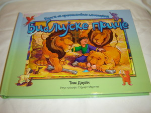 Serbian Toddlers Bible Story and Activity Book / Changing Pictures - Bible Stories in Serbian Language / Biblijske price