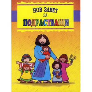 New Testament for Toddlers in Bulgarian / for 2-5 year olds