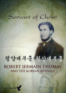 Servant of Christ - Robert Jermain Thomas and Korean Revivals DVD (2011) Missionary Inspirational Movie