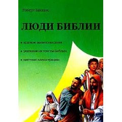 Lyudi Biblii [Paperback] by Robert Bakkhaus