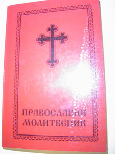 Serbian Orthodox Divine Liturgy Prayers Catechism [Hardcover]