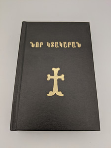 New Testament in the Eastern Armenian Language