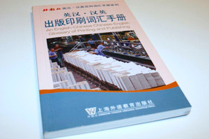 An English-Chinese Chinese-English Glossary of Printing and Publishing Dictionary