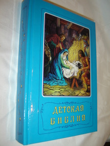Russian Classic Children's Bible / Borislav Arapovic and Vera Mattelmaki / 542 Full Color Pages 1