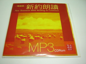 New Testament Bible Reading in Cantonese Language ( 2 CD) MP3