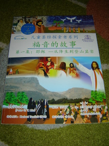 The Gospel Story - CHINESE Language Version / Vol. 1 JESUS - From Birth to Transfiguration / Animated Multimedia PC DVD Inside
