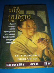 If I Perish - The Story of Esther Ahn Kim / Khmer Language Edition