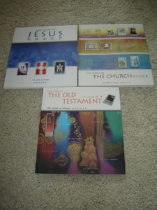 The Bible on Stamps in 3 Volumes: The Story of Jesus / The Story of the Church / The Story of the Old Testament / Bilingual Chinese - English