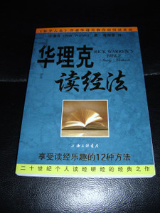 Rick Warren's Bible Study Method / Rick Warren / Chinese Language Edition