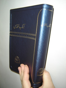 The Bible in Urdu Language - Revised Version / Blue Cover, Colored Maps