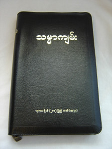 Burmese Holy Bible (Judson Version) Black Genuine Leather Bound with Zipper and Golden Edges