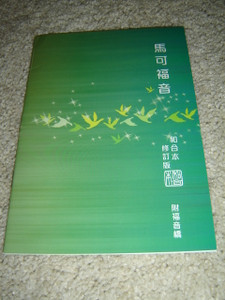 Super LARGE Print Gospel of Mark (RCUV Revised Chinese Union Version) / Great for the Elderly and Shortsighted Readers
