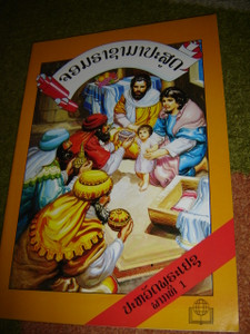 Born To Be King in LAO Language - The Story of Jesus Part 1 / Comic Strip Bible Portion for Children
