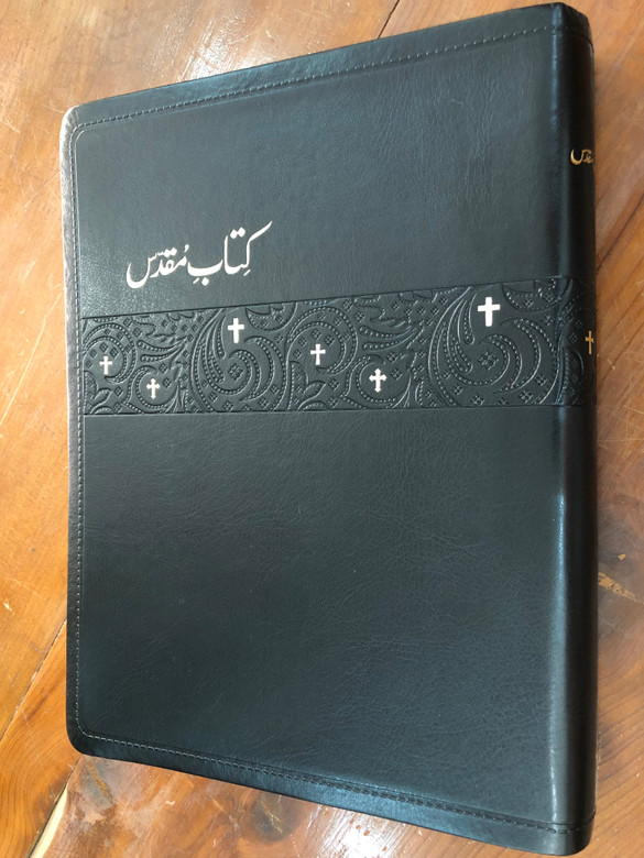 Urdu Holy Bible with Cross References / Beautiful Black Leather Bound, Golden Edges, Color Maps / Revised Version 2011 / Pakistan Bible Society 2019 (DL-SVA4-NXY6)